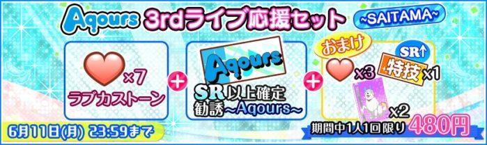 『Aqours 3rd ライブ応援セット』登場