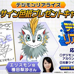 『デジモンリアライズ』キャスト発表PVを公開!エリスモン役の種田梨沙さんのサイン色紙が当たるキャンペーンも実施中!