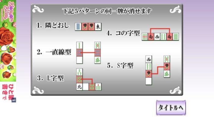 「亜羽音ちゃんと四川省」の遊び方