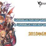 「GRANBLUE FANTASY GRAPHIC ARCHIVE IV」&「GRANBLUE FANTASY GRAPHIC ARCHIVE IV EXTRA WORKS」