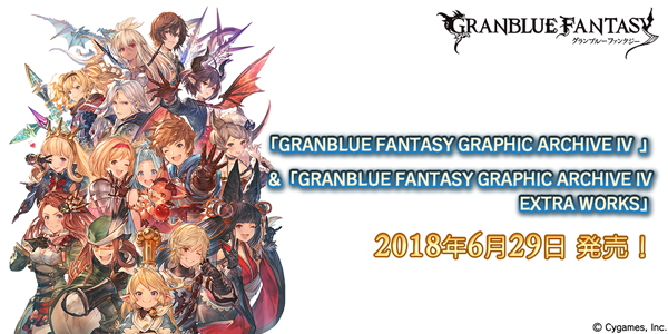 「GRANBLUE FANTASY GRAPHIC ARCHIVE IV」&「GRANBLUE FANTASY GRAPHIC ARCHIVE IV EXTRA WORKS」