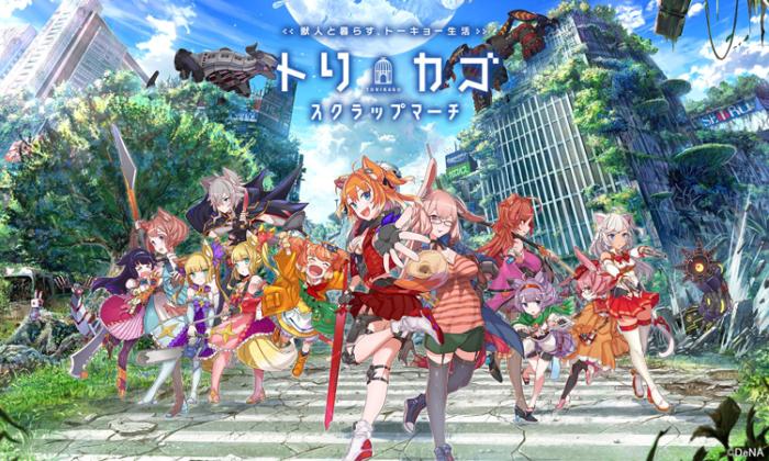 DeNA新作、少年とケモミミ娘の終末探索RPG『トリカゴ スクラップマーチ』が事前登録キャンペーン開始!