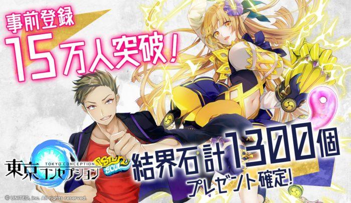 『東京コンセプション』事前登録者数15万人突破し、ストーリーへと繋がるマンガを公開!