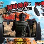 これで夕飯はドン勝だ!!「MOBILE GAMEPAD」が新発売!!