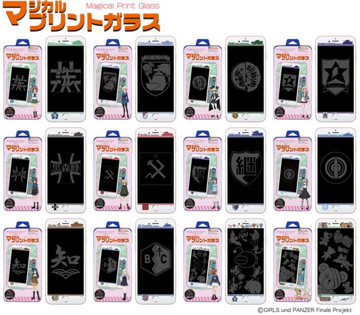 「ガールズ&パンツァー 最終章」のiPhone用ガラスフィルムのクオリティにファンは必須アイテム!