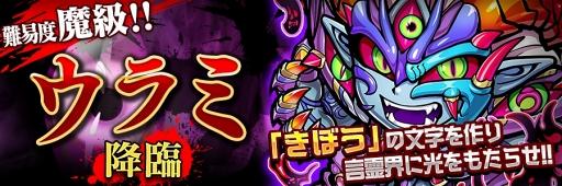 """難易度は""""魔級""""!! 「ウラミ」降臨クエスト開催"""