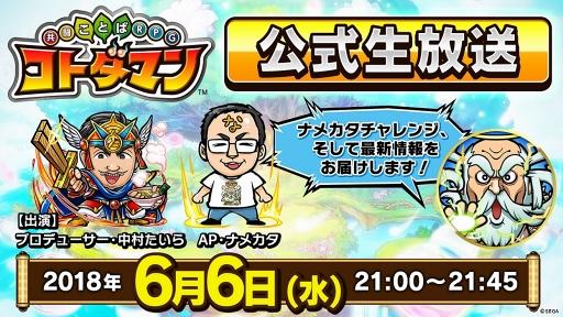 『コトダマン』公式生放送は6月6日(水)に配信!