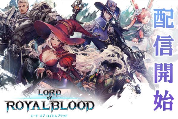 GAMEVIL、MMORPG『ロードオブロイヤルブラッド』の配信を開始!