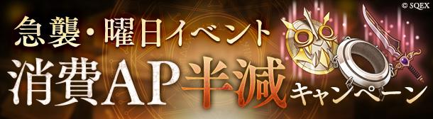 ■■曜日イベント全開放、曜日・急襲イベント消費AP1/2■■
