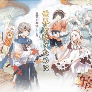 美食擬人化ゲーム「フードファンタジー」が今秋リリース決定!
