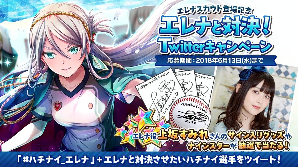 『八月のシンデレラナイン』から上坂すみれさんが演じる新キャラ「エレナ・スタルヒン」が登場!