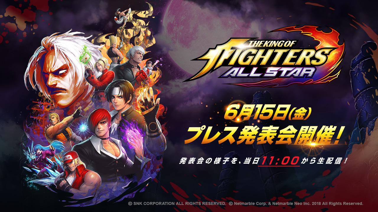 ネットマーブル、『THE KING OF FIGHTERS ALLSTAR』を6月15日にプレス発表会開催&生配信!