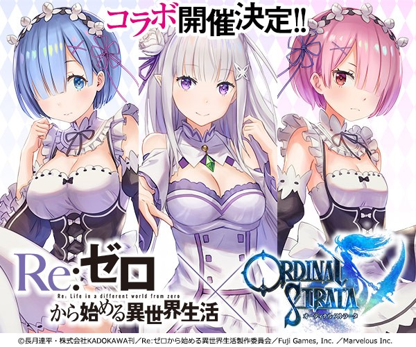 『オデスト』×「Re:ゼロから始める異世界生活」コラボイベント開催決定!
