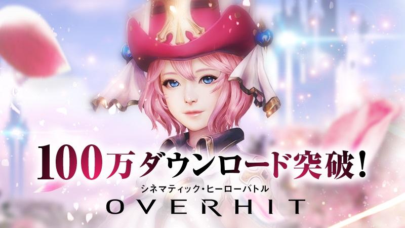 『OVERHIT』が100万ダウンロードを突破し、6月9日(土)より記念イベント&キャンペーンを開催!