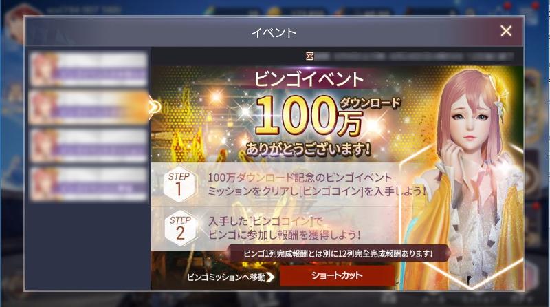 100万ダウンロード記念「ビンゴイベント」