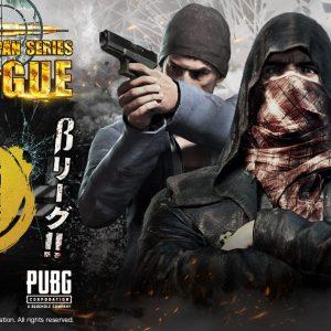 PUBG公認大会「PJS βリーグ PHASE2 PaR」試合時間と配信URLが発表!