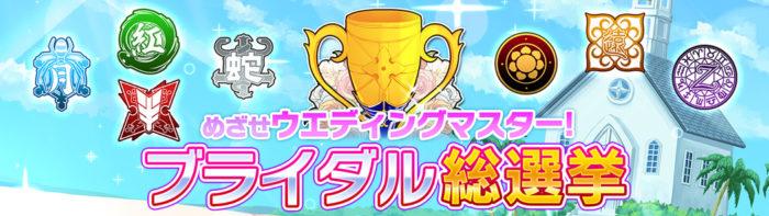 キャラクター人気投票「ブライダル総選挙」中間発表をチェック!