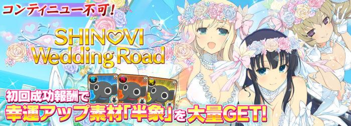 所属別イベント「SHINOVI Wedding Road」第2弾が開催!