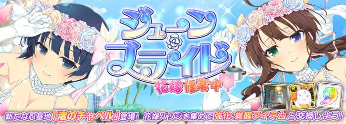 イベント「ジューンブライド 花嫁修業中」で花嫁バッジや素材をGET!