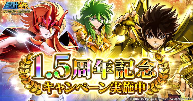 『聖闘士星矢 ギャラクシースピリッツ』「1.5周年記念キャンペーン」を開催中!