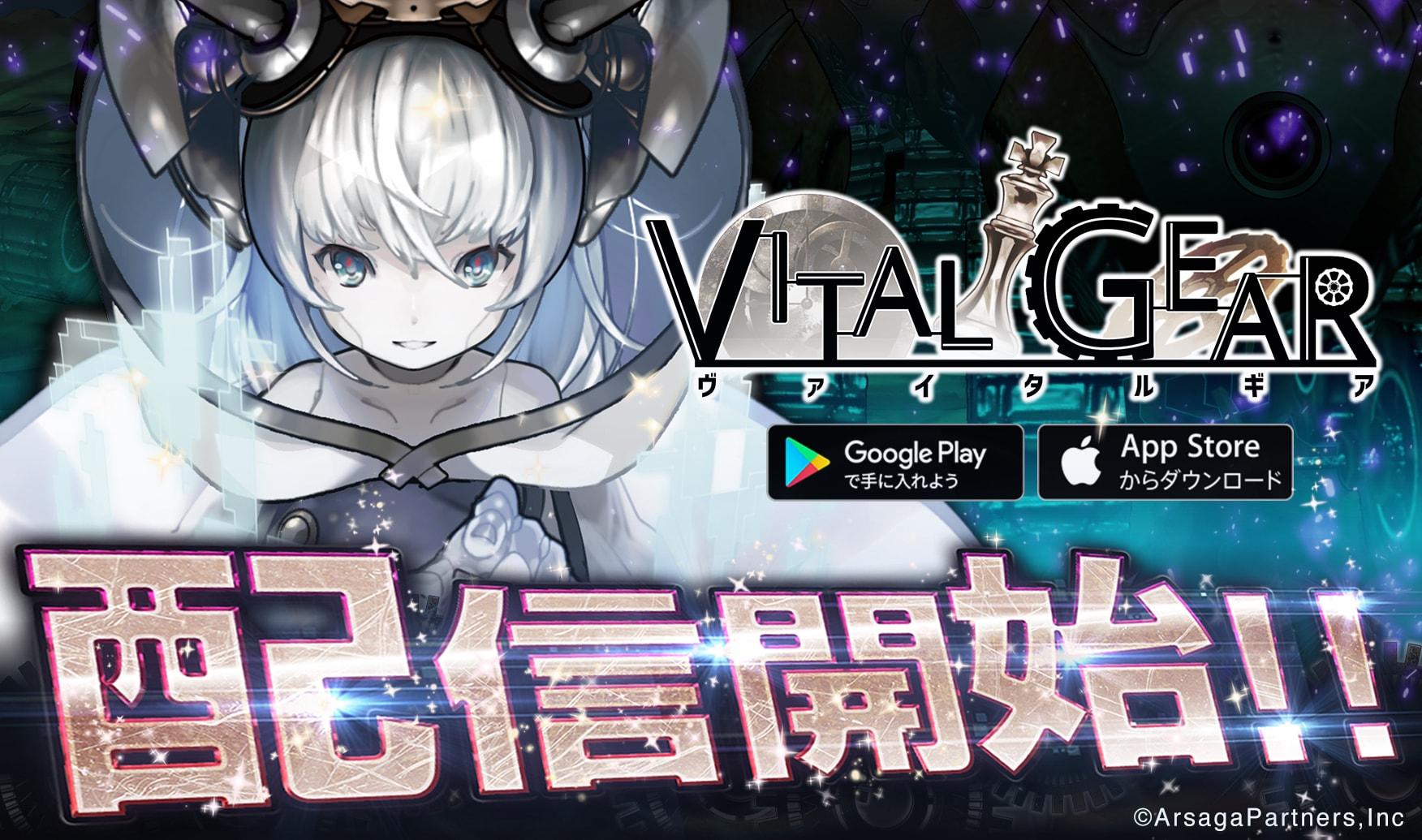 AI vs 人類を描いたRPG『ヴァイタルギア』がAndroid™/iOSで同時リリース開始!