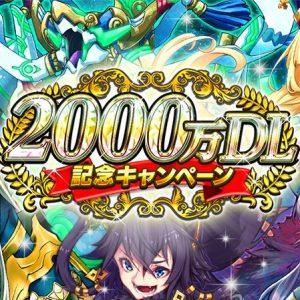 【逆転オセロニア】「2000万DL記念キャンペーン」が開催!