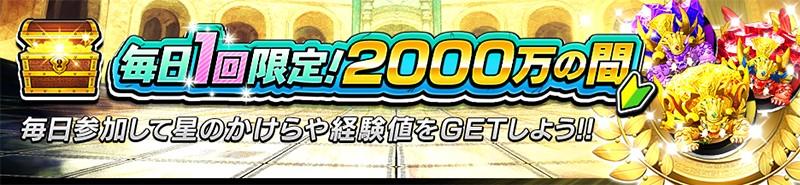 「毎日1回限定!2000万の間」を開始!