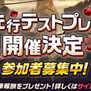 カヤック、新作ゲーム『東京プリズン』リリースに向けて先行テストプレイの募集を開始!さらに事前登録キャンペーンも実施!