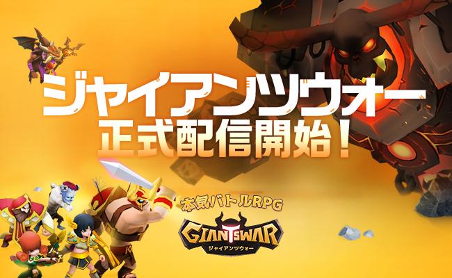 GAMEVILから新作バトルRPG『ジャイアンツウォー』が配信開始!