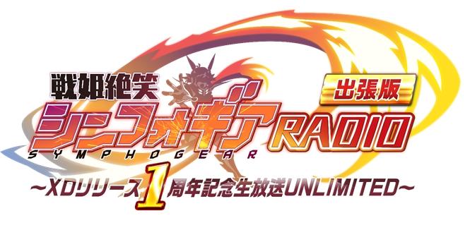 戦姫絶笑シンフォギアRADIO出張版~XDリリース1周年記念生放送UNLIMITED~