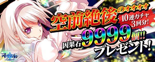 『アルテイルクロニクル』を始めた方にもれなく因果石9999個プレゼント実施中!