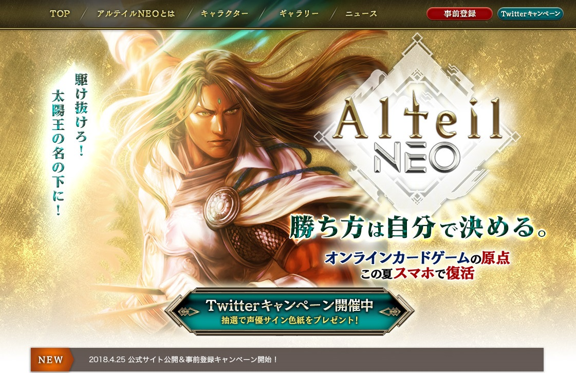 公式サイト 『アルテイルNEO』