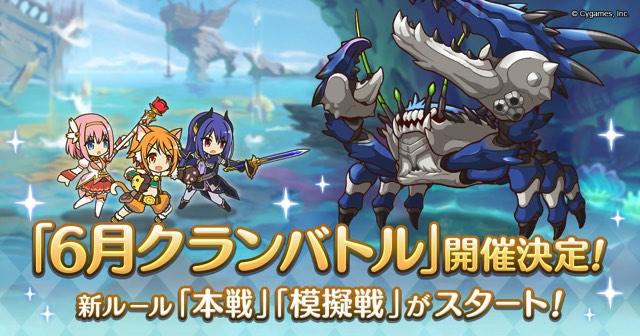 「プリンセスコネクト!Re:Dive」で6月21日からクランバトルを開催!