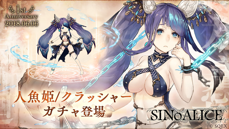 「SINoALICE」から人魚姫の新ジョブ「クラッシャー」が登場!オトクな魔晶石増量キャンペーンも開始!