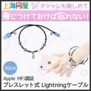 ブレスレット式の『Lightningケーブル』がドスパラにて販売開始