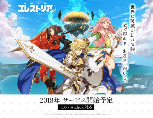 ベクター、2018年に新作リリースするスマートフォンゲーム『幻想大陸エレストリア』のティザーサイトを公開
