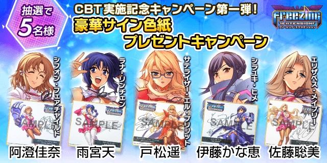 CBT開催記念Twitterキャンペーン第1弾開催決定!!