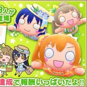 「ぷちぐるラブライブ!」にて新イベント「うきうきピクニック」と新ガチャ「それは僕たちの奇跡」を開始!