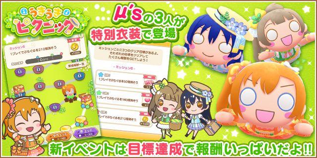 新イベント「うきうきピクニック」を開始