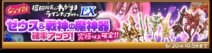 ゼウス&戦神確率アップ!「福田所長のわがままラインナップガチャ EX」販売!
