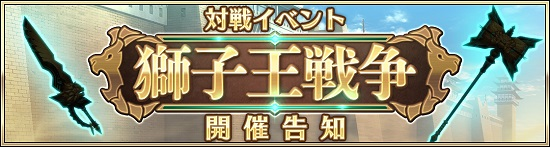 対戦イベント「獅子王戦争」開催告知