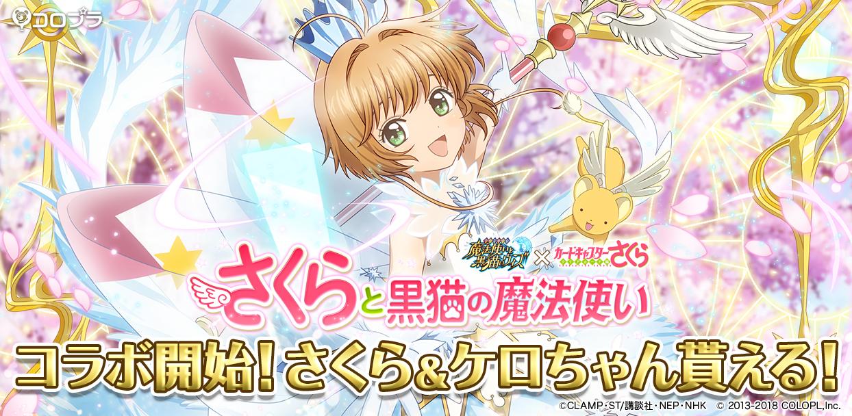 「黒猫のウィズ」、人気アニメ『カードキャプターさくら』と6月15日よりコラボ開催!