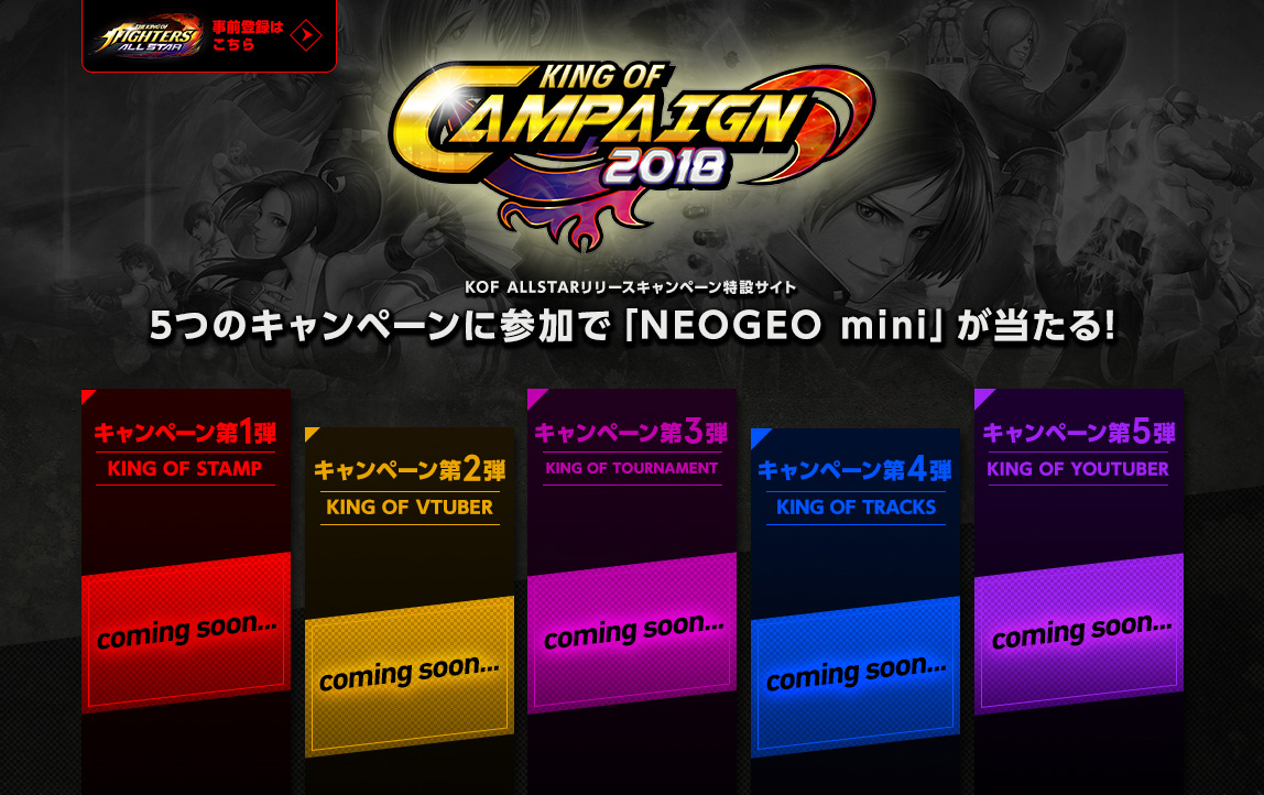 「KING OF CAMPAIGN」特設サイトイメージ