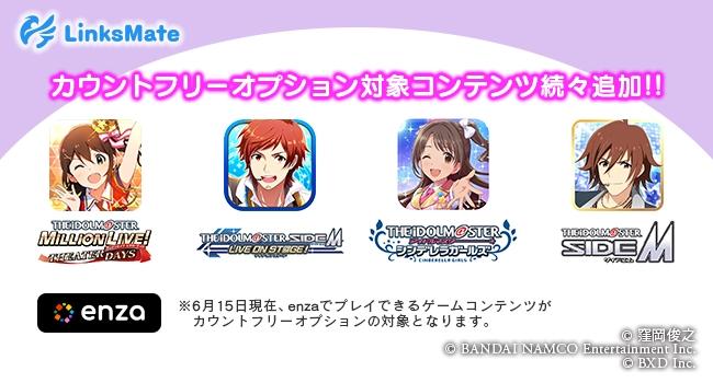 リンクスメイトのカウントフリー対象にアイマスシリーズと『enza』が6月15日(金)より追加!