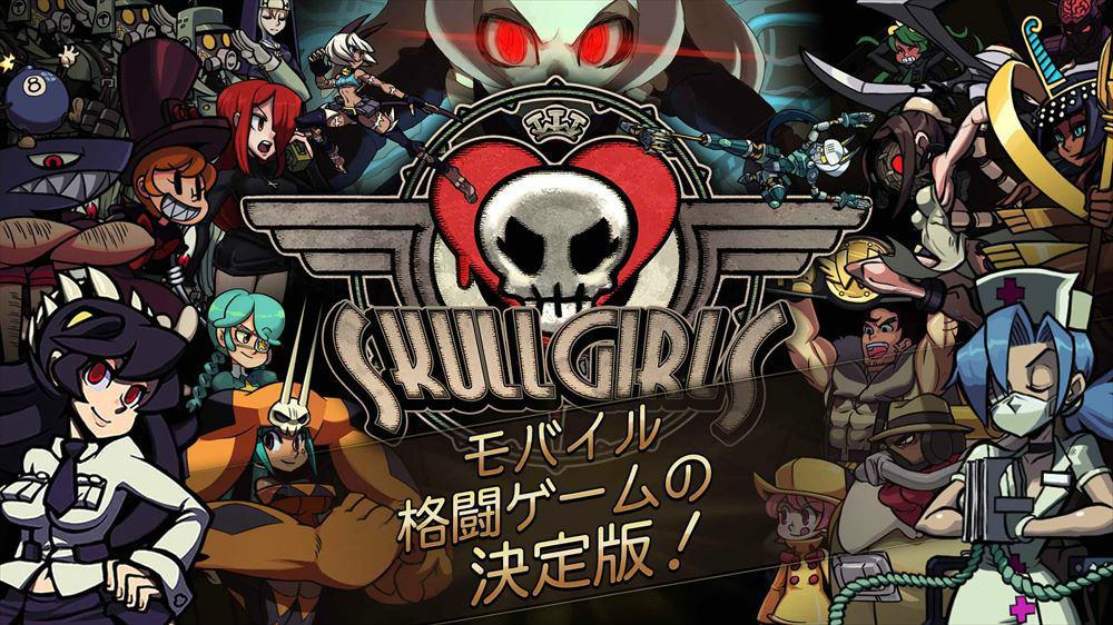新ジャンル!?iOS/Android向け格闘RPG『スカルガールズ』が6月28日(木)にリリース決定!
