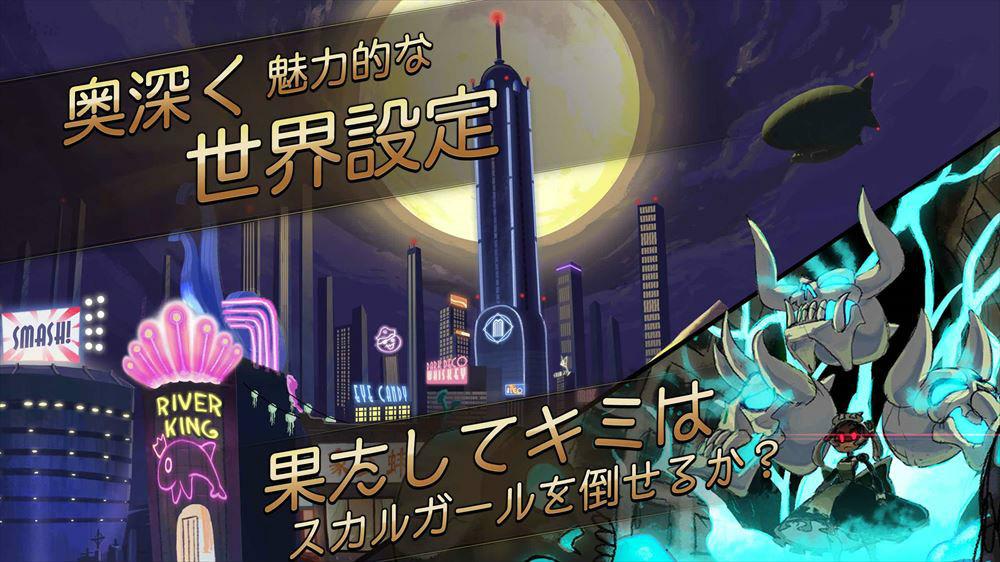 個性豊かなキャラ達による異色の格闘ゲームがスマホ向けに登場!