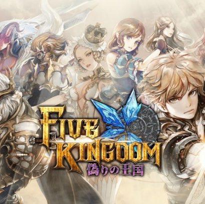 『ファイブキングダム』公式サイトがリニューアル!ゲームシステムやキャラクターボイスなどを初公開