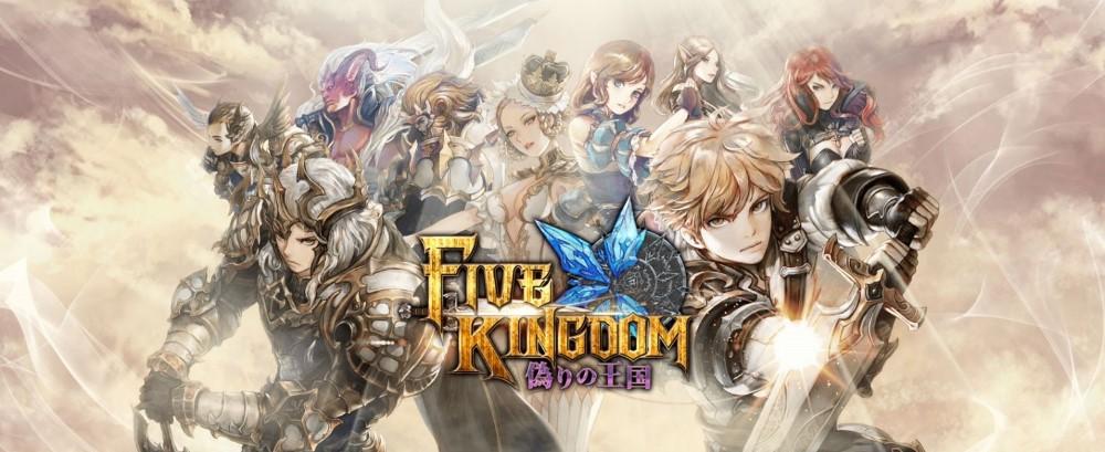 ファイブキングダム』公式サイトがリニューアル!ゲームシステムやキャラクターボイスなどを初公開