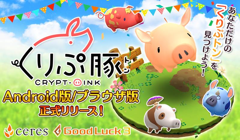 国内初、ブロックチェーン上で遊べる『くりぷ豚』がwebブラウザ、Androidにて正式リリース