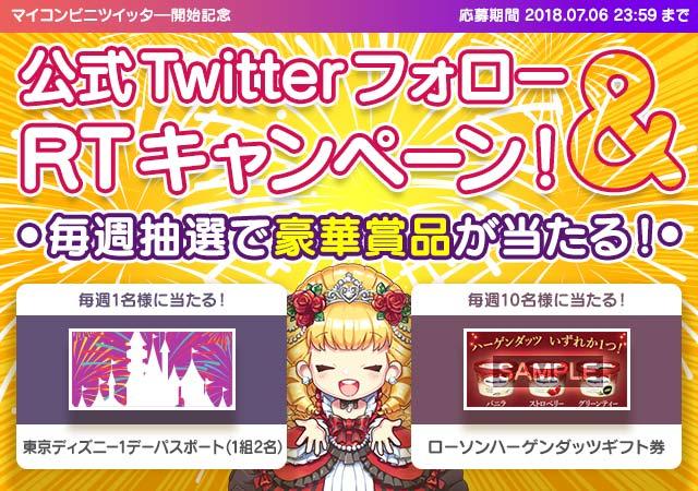 公式Twitterをフォロー&RTすると、毎週抽選で 東京ディズニー1デーパスポートが当たる!